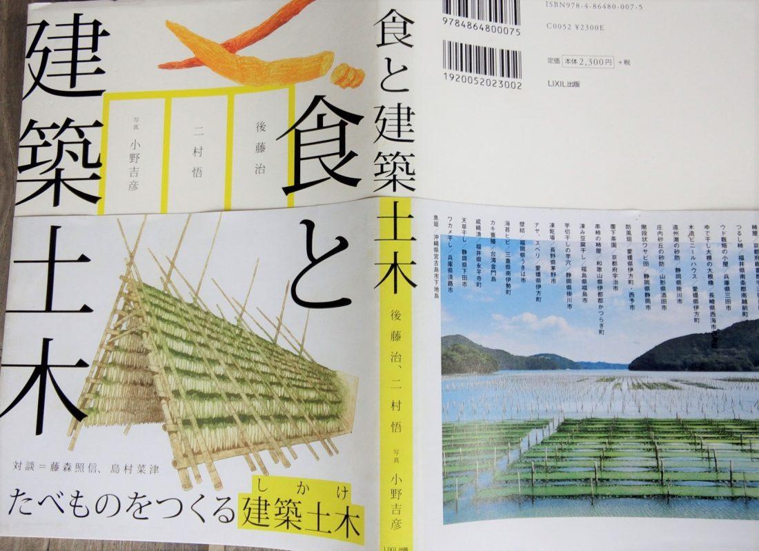 楠森堂ブログ本が出版されます! 河北家の「壁結」・在来茶栽培の取り組みの紹介も…関連記事楠森堂国登録有形文化財